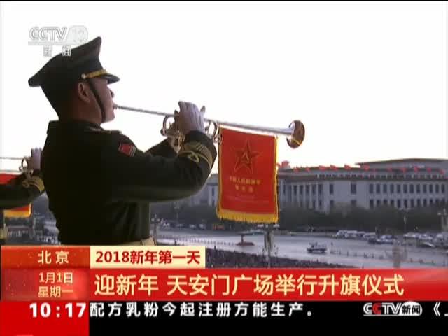 迎新年 天安门广场举行升旗仪式