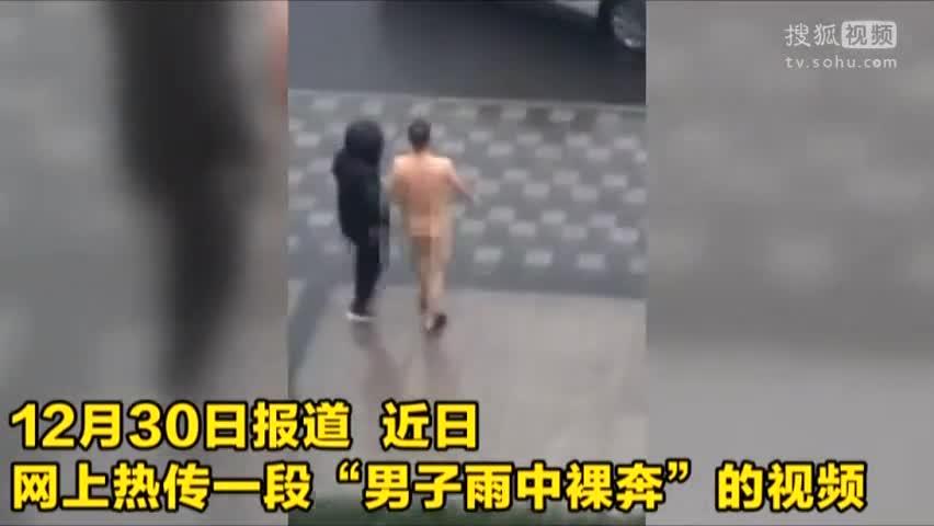 江苏常州:男子雨中裸奔旁若无人