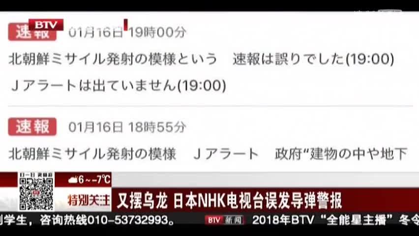日本NHK电视台误发导弹警报