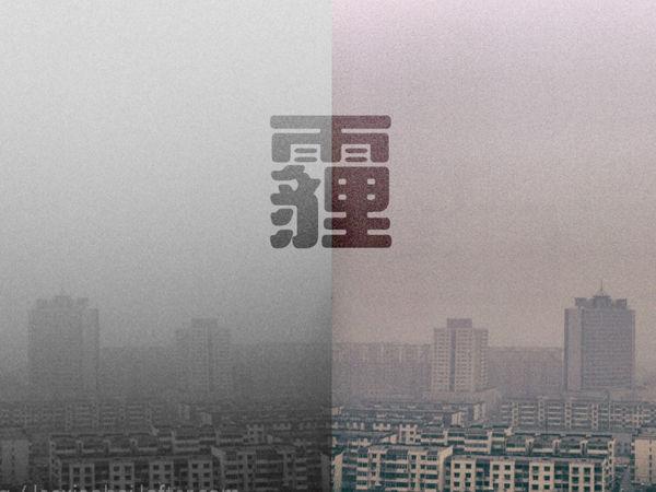 环保部:2017全国PM2.5浓度同比降6.5%