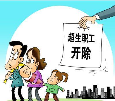 人口与计划生育条例19条_人口与计划生育手抄报(2)