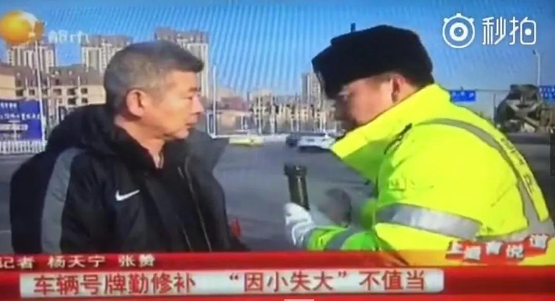 """""""这车牌不清晰?""""网友们被沈阳交警的处罚震惊 官方这样回应"""