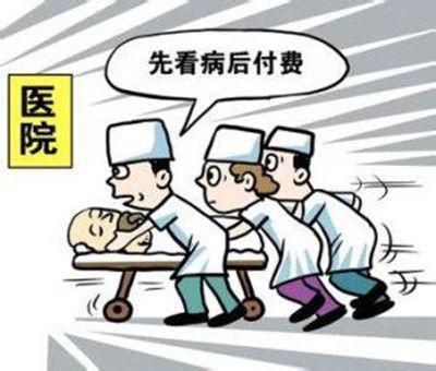 """贵州一医院""""先治病后付费"""" 1个月最高损失5万元"""