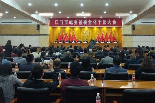 江门:1月底成立市县两级监察委员会