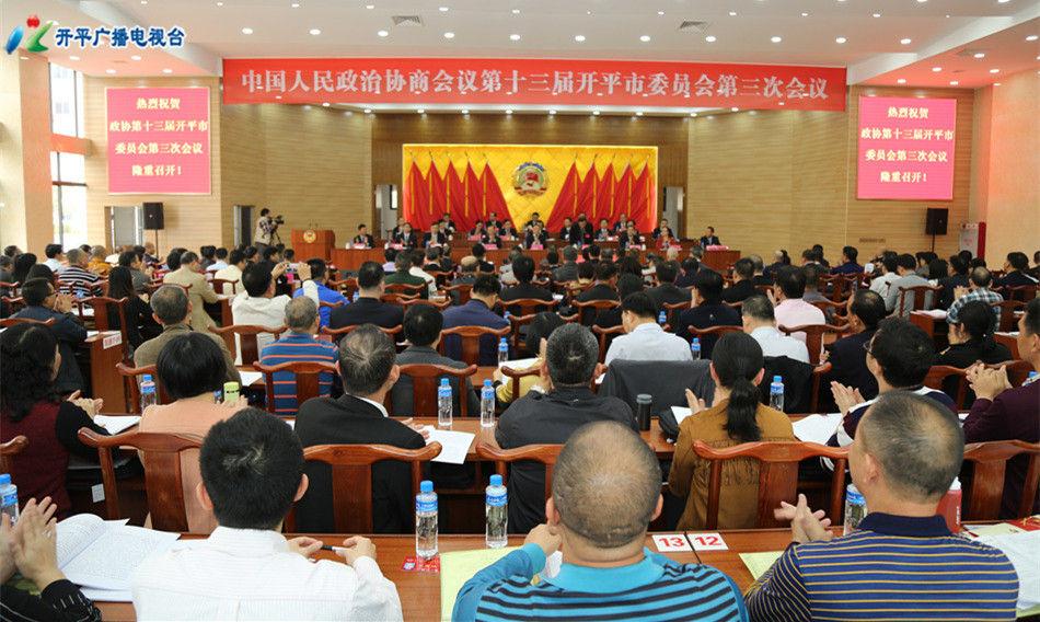 开平市政协十三届三次会议开幕