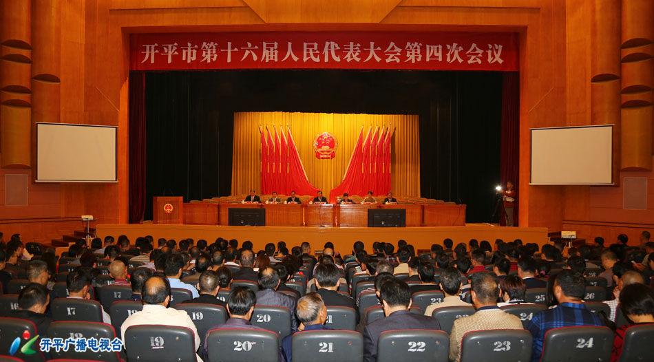 开平市十六届人大四次会议举行预备会议