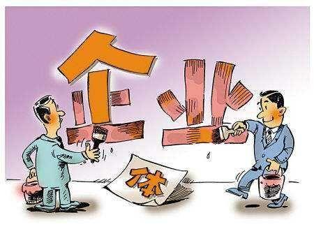广东十一部门出台政策 鼓励个体户自愿转为企业