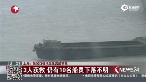 上海吴淞口一轮船沉没 多名船员下落不明
