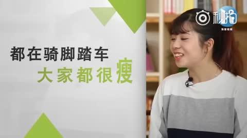 台湾女生狂赞大陆共享单车:当作健身 变美变瘦!