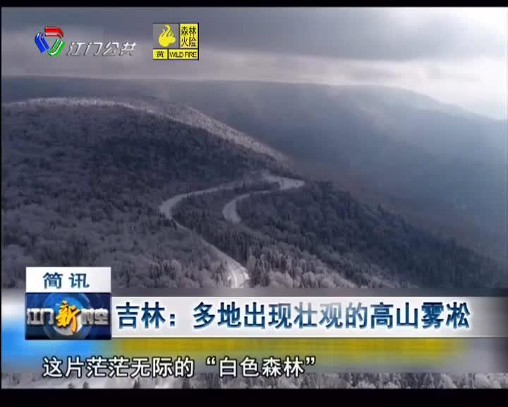 吉林:多地出现壮观的高山雾凇
