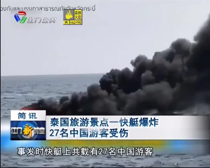 泰国旅游景点一快艇爆炸  27名中国游客受伤