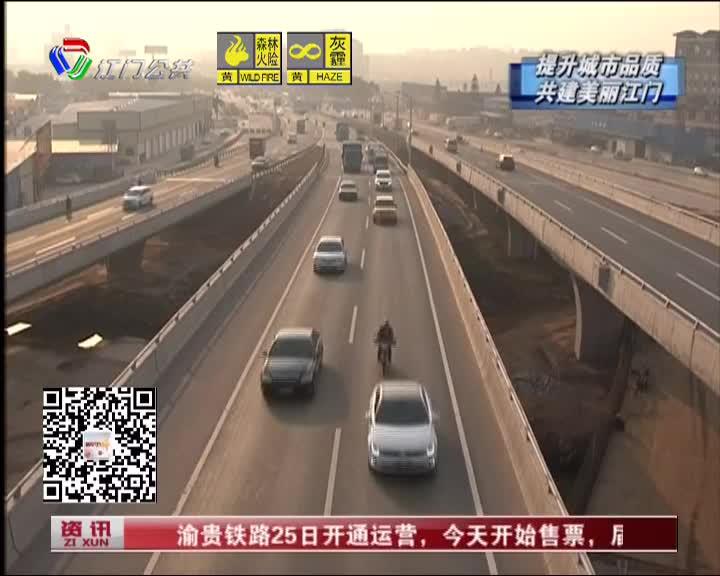 《提升城市品质 共建美丽江门》江门大道东甲立交至三江段明日通车