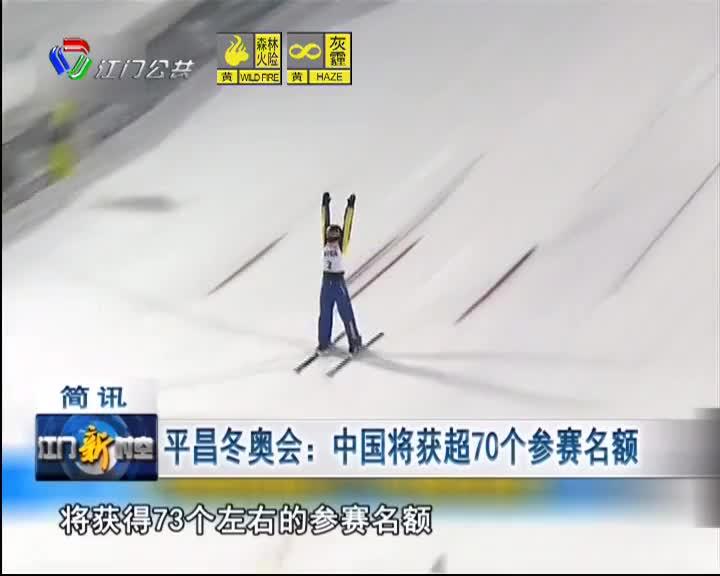 平昌冬奥会:中国将获超70个参赛名额