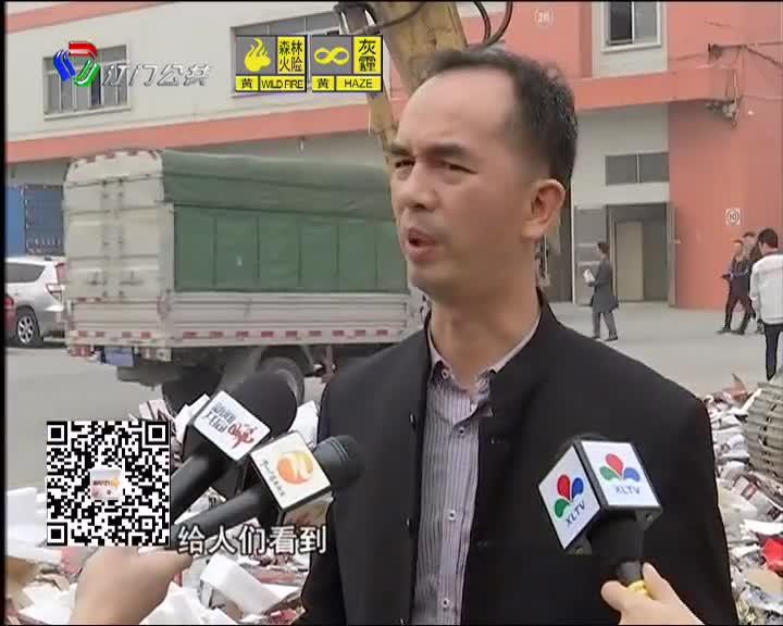 中山:企业召回不良锁具当众销毁