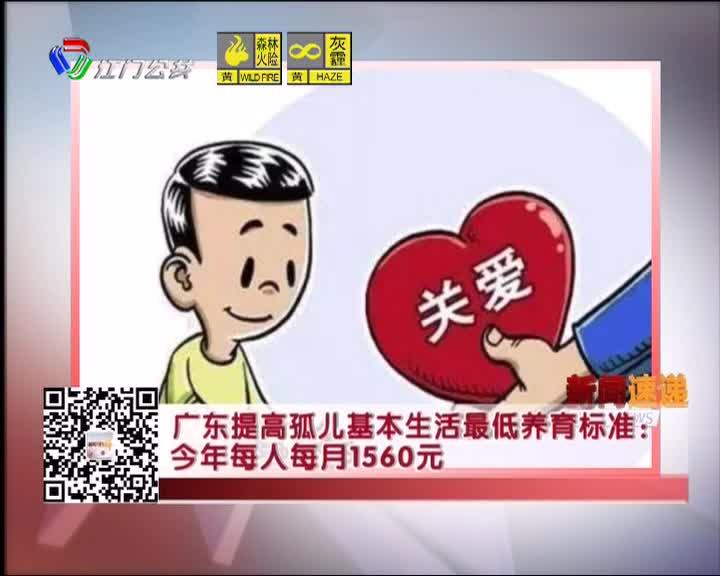 0122新闻速递