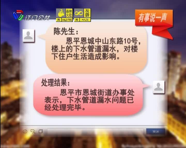 0122女帮办:有事说一声:2民情(配图)+政府回复