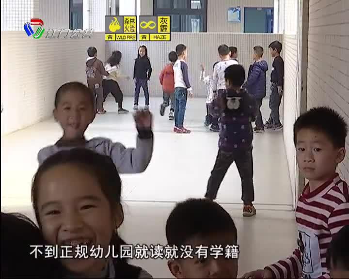 """""""幼儿园没有学籍将影响孩子升小学""""是假消息"""