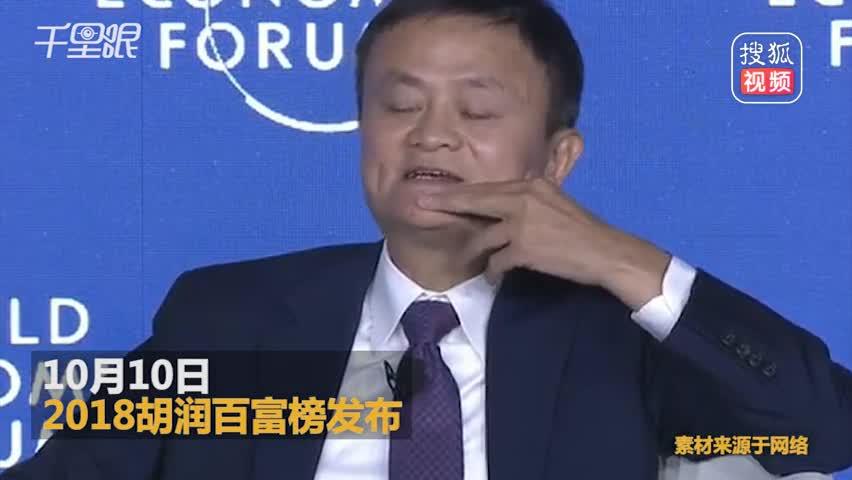 2018胡润百富榜:马云重登中国首富