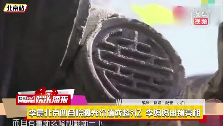 李晨北京四合院曝光价值或超9亿