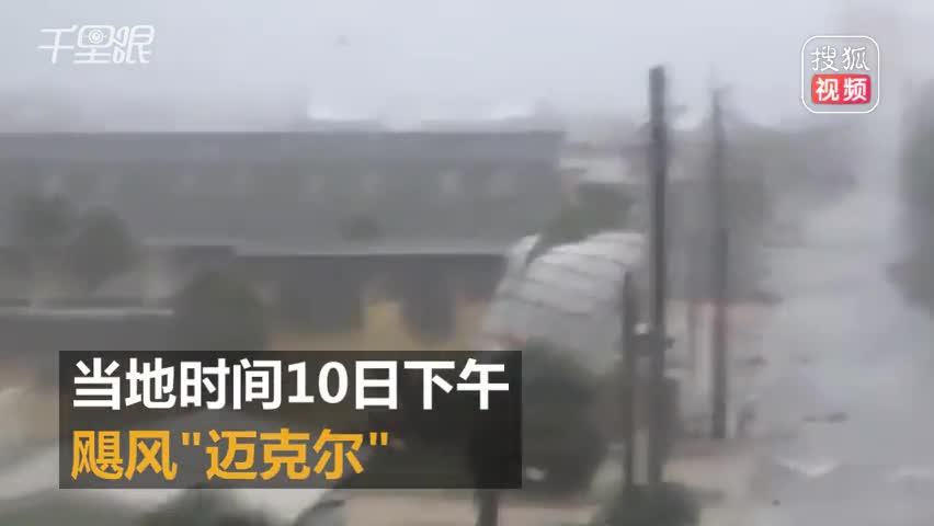 """美国26年来最强飓风""""迈克尔""""登陆致1死"""