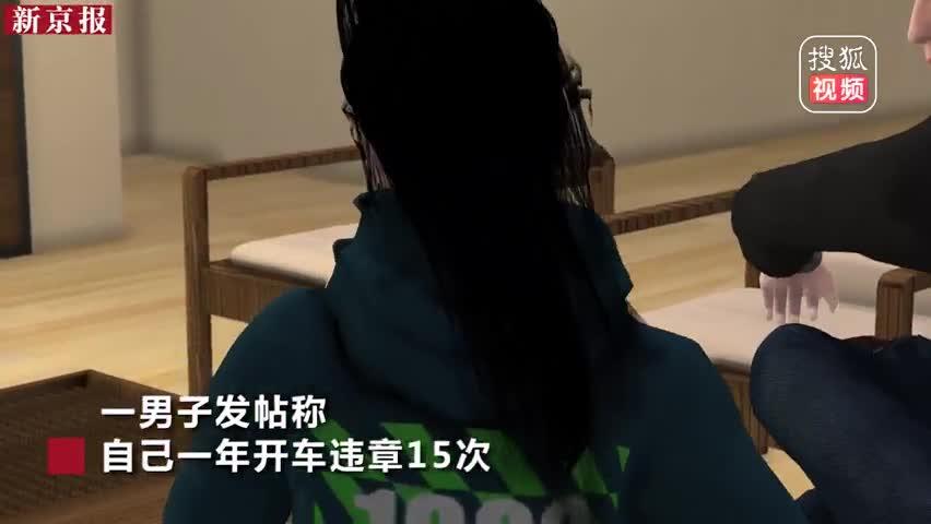 男子自称一年交通违章15次遭女友退婚