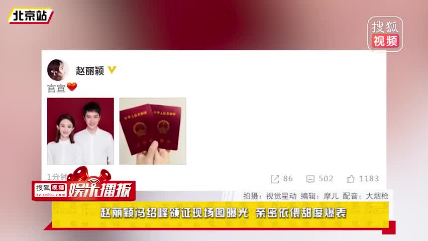 赵丽颖冯绍峰领证现场图曝光