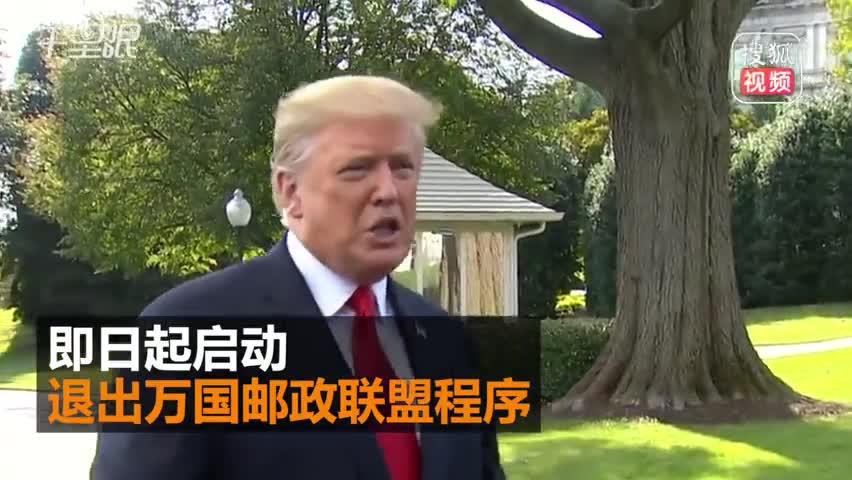 白宫宣布退出万国邮联