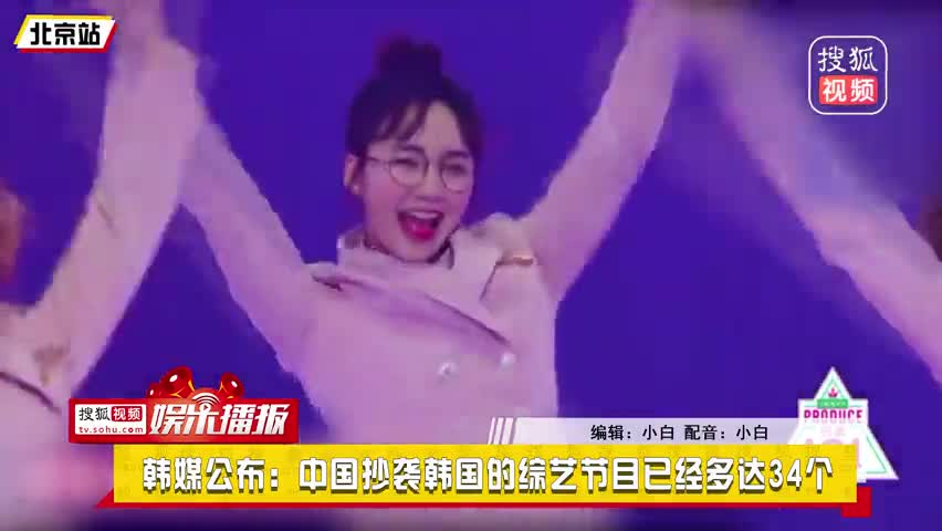 中国抄袭韩国的综艺节目已经多达34个