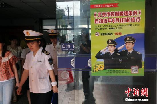 北京最严控烟令实施40个月 8883人被罚共46.5万元