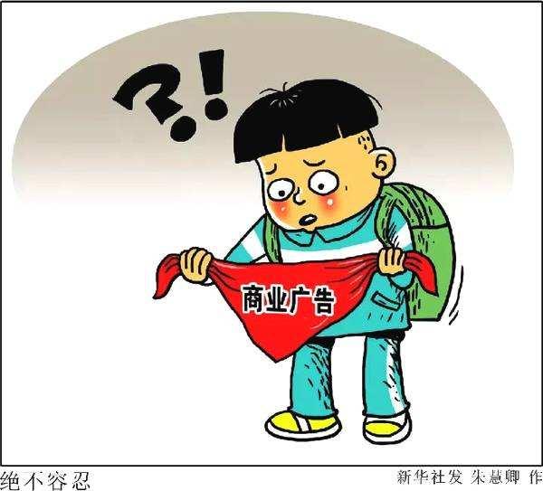 教育部紧急通知:严禁商业广告活动进校园