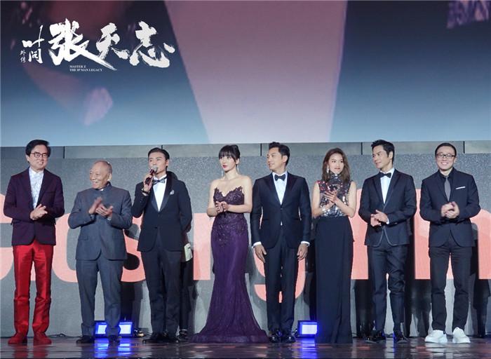 《叶问外传:张天志》作为闭幕影片亮相第23届釜山国际电影节