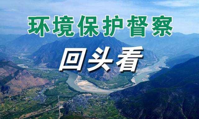 """首批中央环保督察""""回头看"""":10省区罚款7.1亿,拘留610人"""