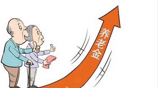 广东基础养老金最低标准上调