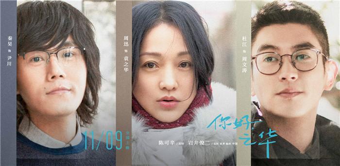 岩井俊二电影《你好,之华》曝角色海报