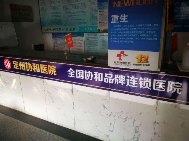 """部分医院""""傍名牌""""调查:一搜""""协和医院"""",蹦出1700多家"""