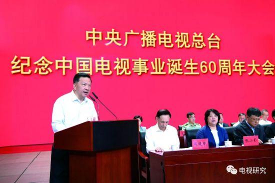 慎海雄:不忘初心 砥砺奋进 在新思想指引下奋力开创中国电视事业发展新局面
