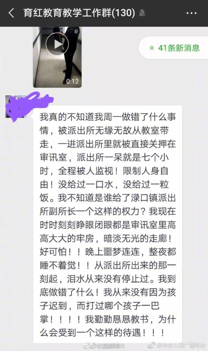 网传株洲县女教师因罚站学生被带入派出所 当地纪委已介入调查