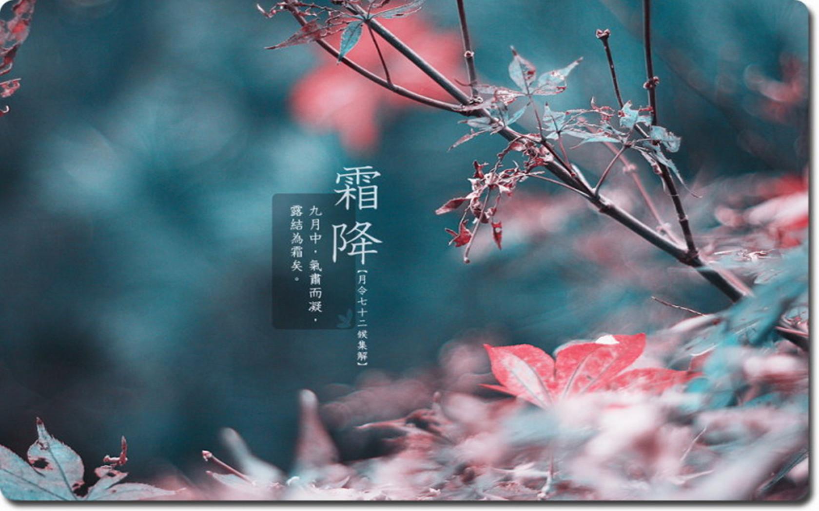 """10月23日19时22分""""霜降"""":冷空气开始活动频繁,天气变化大"""