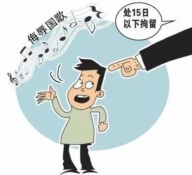 """一快手""""网红""""直播时以搞怪方式唱国歌 被拘15日"""