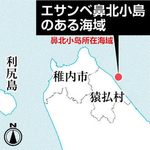 北海道一座无人岛凭空消失 日媒:领海缩小了