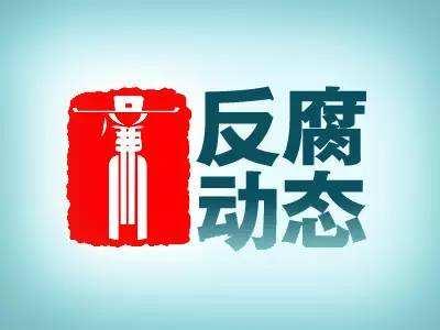 """近期多名""""老虎""""被审判 十九大后23名中管干部受审"""