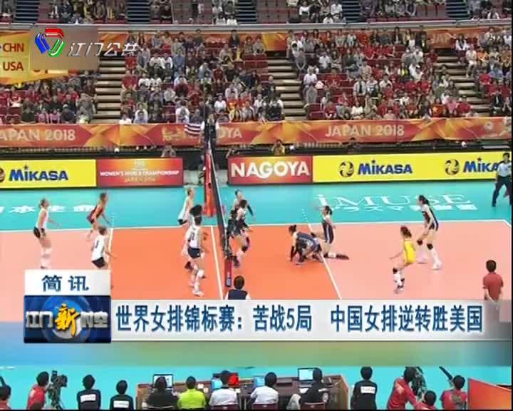 世界女排锦标赛:苦战5局 中国女排逆转胜美国