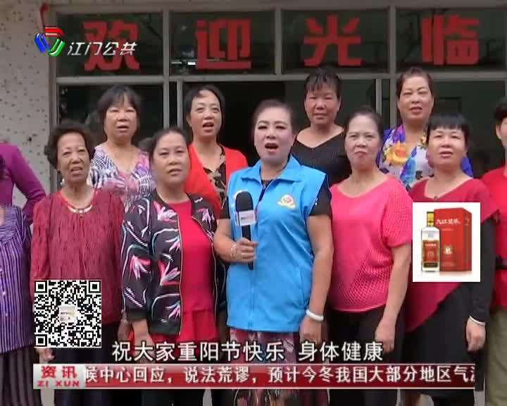 社区大小事:社会团体关爱老人 送歌送舞庆重阳