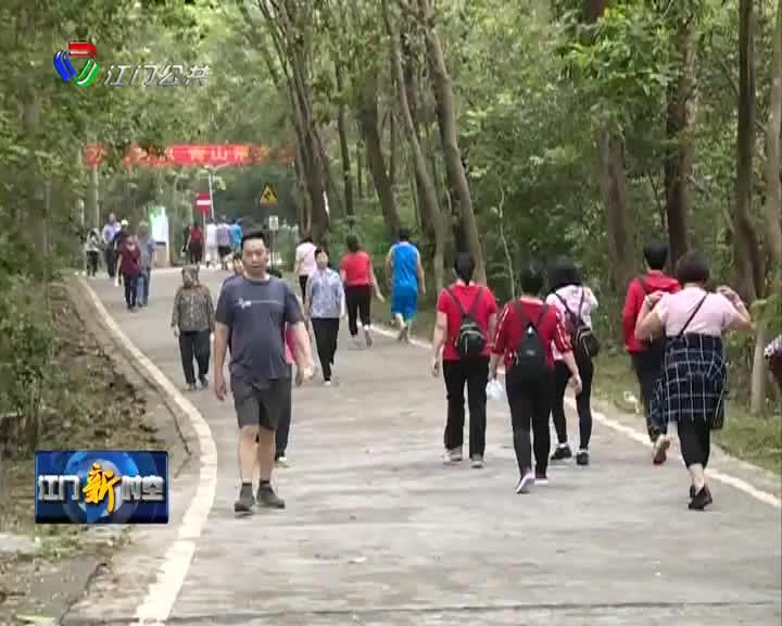 恩平:市民登高庆重阳  享受健康运动乐趣