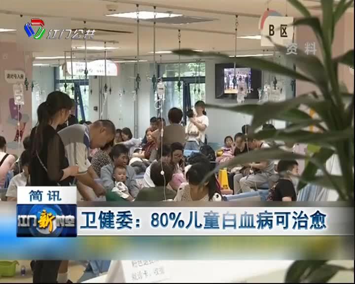 卫健委:80%儿童白血病可治愈