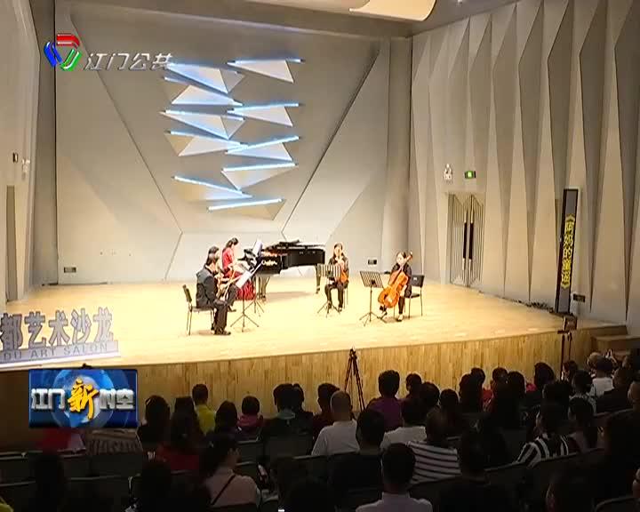 《故乡情缘》蔡朝阳作品音乐会在江门演艺中心上演
