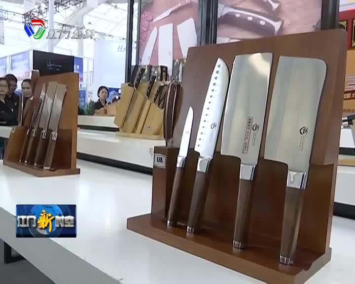 17届中国(阳江)国际五金刀剪博览会昨天开幕