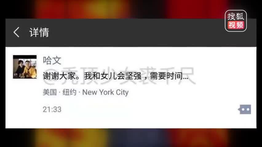 李咏去世后妻子哈文发文回应