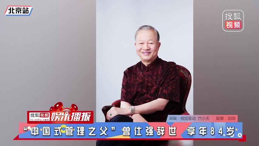 """""""中国式管理之父""""曾仕强辞世 享年84岁"""