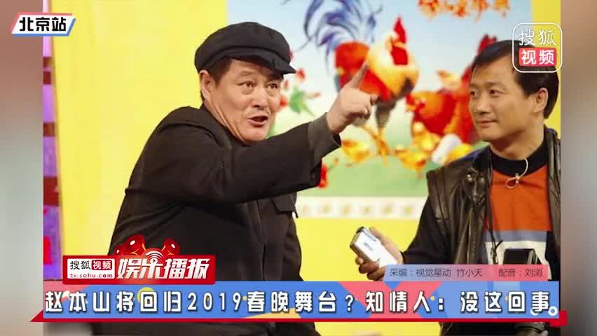 赵本山将回归2019春晚舞台?